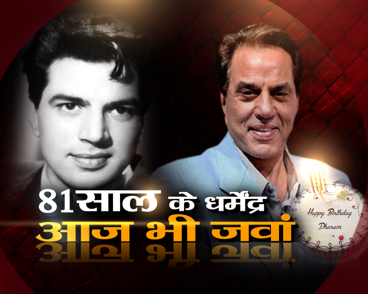 Happy Birthday Dharam paji